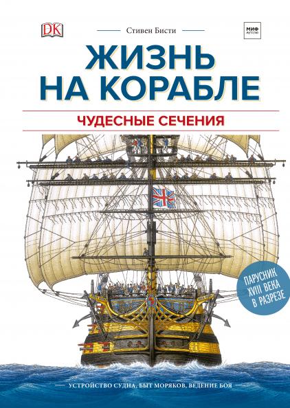 Жизнь на корабле. Чудесные сечения Устройство судна, быт моряков, ведение боя. Автор: Стивен Бисти