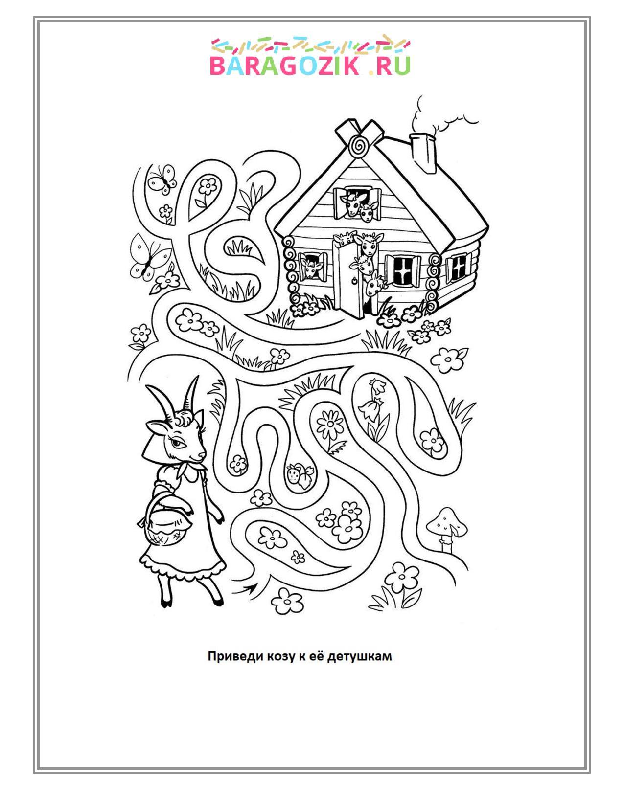 Сборники лабиринтов для детей 3-7 лет — скачайте бесплатно ...