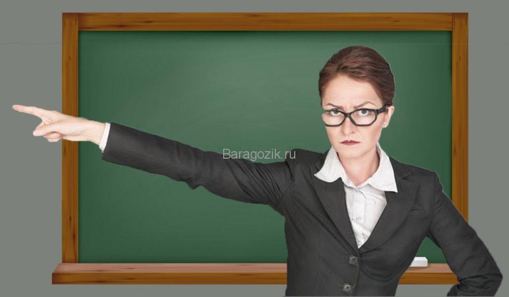 Учитель выгнал с урока1